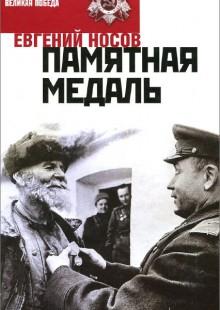 Обложка книги  - Памятная медаль
