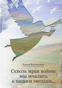 Обложка книги  - Сквозь мрак войны мы мчались к нашим звездам…