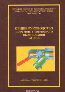 Обложка книги  - Общее руководство по ремонту тормозного оборудования вагонов
