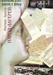 Обложка книги  - Народ лагерей