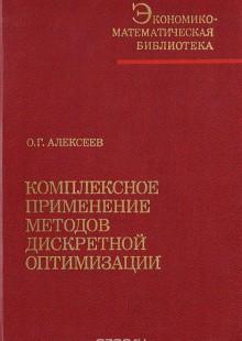 Обложка книги  - Комплексное применение методов дискретной оптимизации