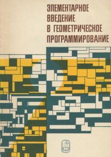 Обложка книги  - Элементарное введение в геометрическое программирование