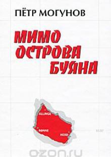 Обложка книги  - Мимо острова Буяна