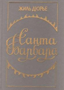 Обложка книги  - Санта Барбара