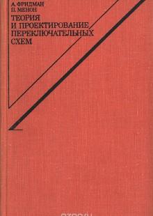 Обложка книги  - Теория и проектирование переключательных схем