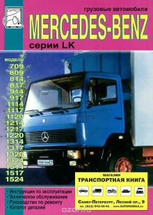 Обложка книги  - Грузовые автомобили Mercedes Benz LK. Инструкция по эксплуатации и техническому обслуживанию, руководство по ремонту, каталог деталей