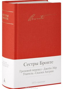 Обложка книги  - Грозовой перевал. Джейн Эйр. Учитель