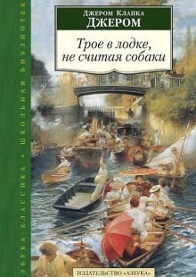 Обложка книги  - Трое в лодке, не считая собаки