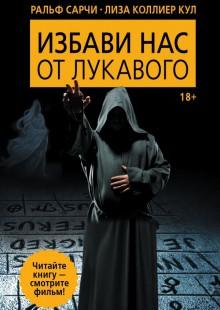 Обложка книги  - Избави нас от лукавого