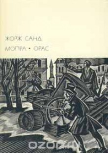Обложка книги  - Мопра. Орас