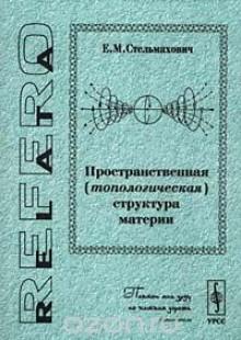 Обложка книги  - Пространственная (топологическая) структура материи