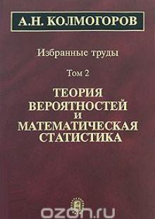 Обложка книги  - А. Н. Колмогоров. Избранные труды. В 6 томах. Том 2. Теория вероятностей и математическая статистика