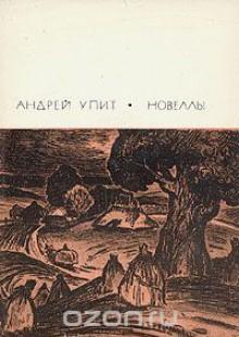 Обложка книги  - Андрей Упит. Новеллы