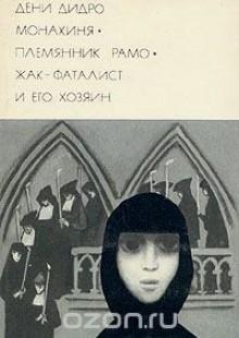 Обложка книги  - Монахиня. Племянник Рамо. Жак-фаталист и его хозяин
