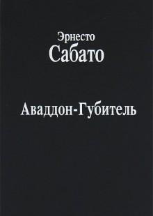 Обложка книги  - Аваддон-Губитель