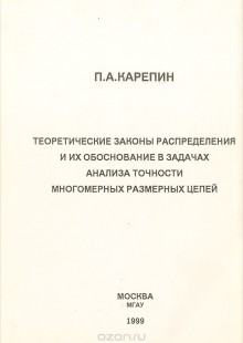 Обложка книги  - Теоретические законы распределения и их обоснование в задачах анализа точности многомерных размерных цепей