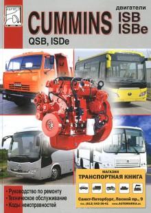 Обложка книги  - Двигатели CUMMINS ISB, ISBe, QSB, ISDe. Руководство по ремонту, техническое обслуживание, коды неисправностей