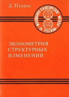 Обложка книги  - Эконометрия структурных изменений (с применением сплайн-функций)