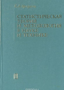 Обложка книги  - Статистическая теория и методология в науке и технике
