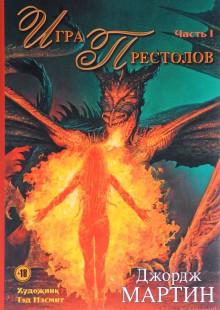 Обложка книги  - Игра престолов. Часть 1