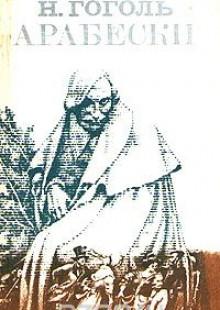 Обложка книги  - Арабески