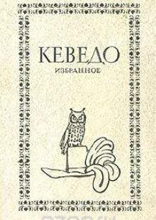 Обложка книги  - Кеведо. Избранное