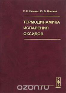 Обложка книги  - Термодинамика испарения оксидов