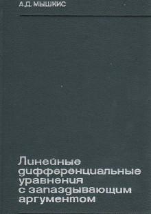 Обложка книги  - Линейные дифференциальные уравнения с запаздывающим аргументом