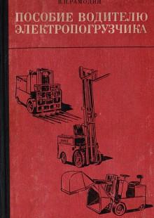 Обложка книги  - Пособие водителю электропогрузчика
