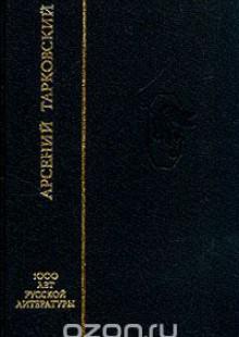 Обложка книги  - Арсений Тарковский. Благословенный свет