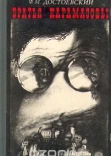 Обложка книги  - Братья Карамазовы