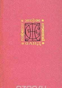 Обложка книги  - Жорж Санд. Собрание сочинений в девяти томах. Том 3