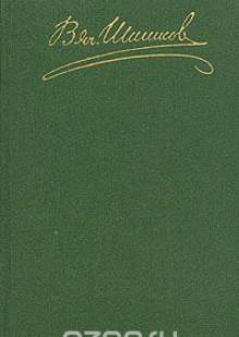 Обложка книги  - В. Я. Шишков. Собрание сочинений в восьми томах. Том 8