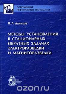 Обложка книги  - Методы установления в стационарных обратных задачах электроразведки и магниторазведки