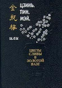 Обложка книги  - Цзинь, пин, мэй, или Цветы сливы в золотой вазе. В трех томах. Том 1