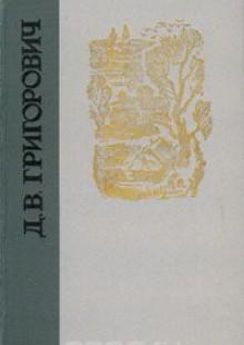 Обложка книги  - Д. В. Григорович. Избранное