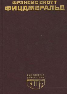 Обложка книги  - Великий Гэтсби. Ночь нежна. Рассказы