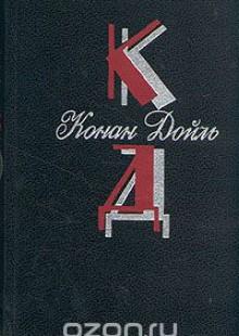 Обложка книги  - Конан Дойль. Комплект из 8 книг. Том 6