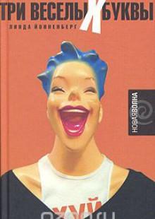 Обложка книги  - Три веселых буквы