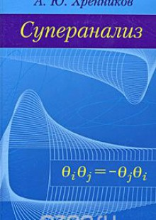 Обложка книги  - Суперанализ