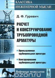 Обложка книги  - Расчет и конструирование трубопроводной арматуры. Промышленная трубопроводная арматура. Конструирование трубопроводной арматуры