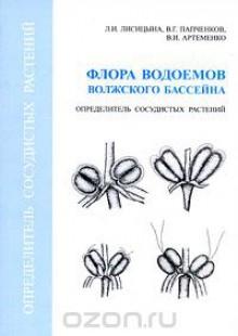 Обложка книги  - Флора водоемов волжского бассейна. Определитель сосудистых растений