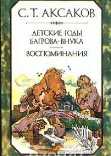 Обложка книги  - Детские годы Багрова-внука. Воспоминания