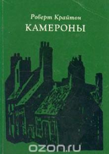 Обложка книги  - Камероны