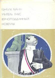 Обложка книги  - Генрих Манн. Учитель Гнус. Верноподданный. Новеллы