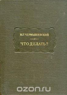Обложка книги  - Н. Г. Чернышевский. Что делать?