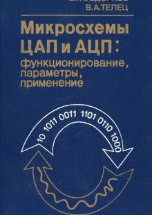 Обложка книги  - Микросхемы ЦАП и АЦП. Функционирование, параметры, применение