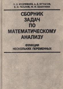 Обложка книги  - Сборник задач по математическому анализу. Функции нескольких переменных