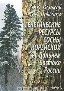 Обложка книги  - Генетические ресурсы сосны корейской на Дальнем Востоке России