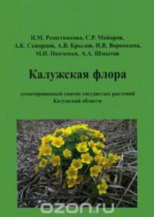 Обложка книги  - Калужская флора. Аннотированный список сосудистых растений Калужской области